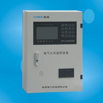 WX-HK电气火灾监控主机